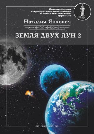 Земля двух Лун. Том 2 [Интернациональный Союз писателей]