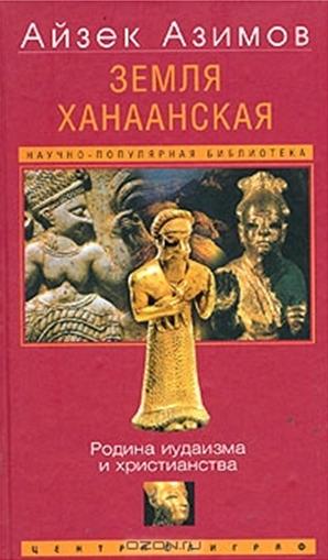 Земля Ханаанская. Родина иудаизма и христианства