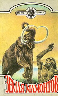Земля мамонтов [с иллюстрациями]