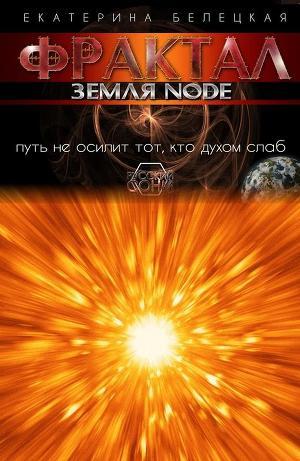 Земля Node (СИ)