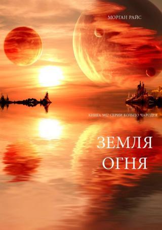 Земля Огня