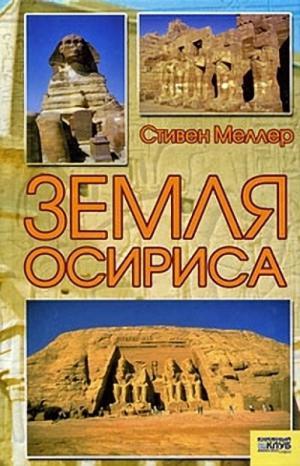 Земля Осириса