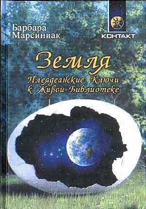 Земля. Плеядеанские Ключи к Живой Библиотеке