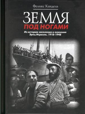 Земля под ногами. Из истории заселения и освоения Эрец Исраэль. 1918-1948(Книга вторая)