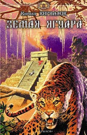Земля ягуара