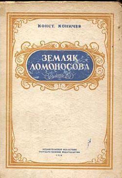 Земляк Ломоносова. Повесть о Федоте Шубине