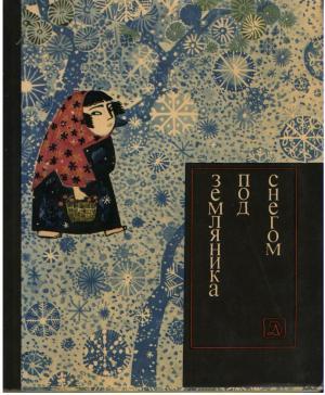 Земляника под снегом. Сказки японских островов (с илл.)