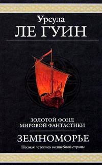 Земноморье (сборник)