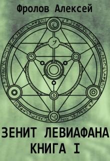 Зенит Левиафана. Книга I (СИ)