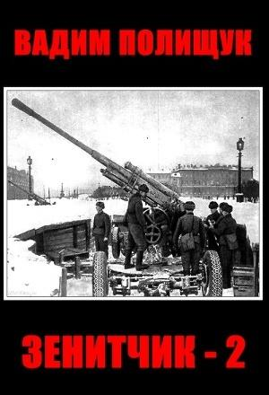 Зенитчик-2