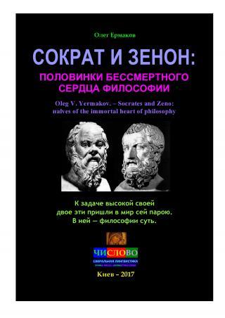 Сократ и Зенон: половинки бессмертного сердца философии