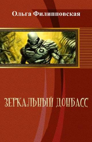 Зеркальный Донбасс [calibre 1.40.0]