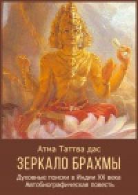 Зеркало Брахмы