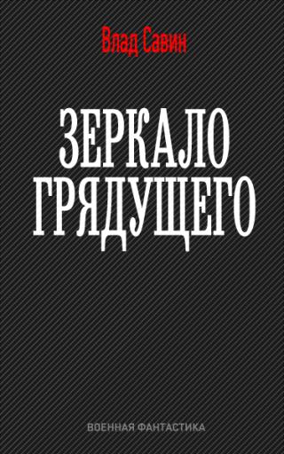 Зеркало грядущего [СИ]