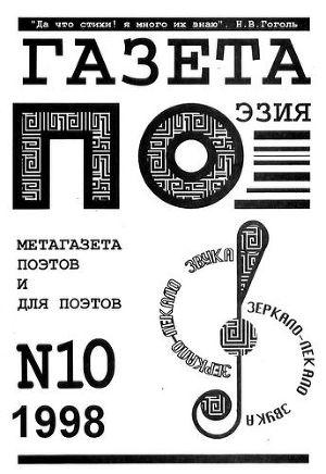 Зеркало лекало звука (выпуск №10, 1998 г.)