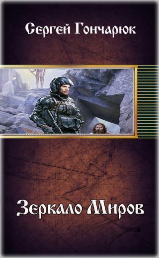 Зеркало Миров