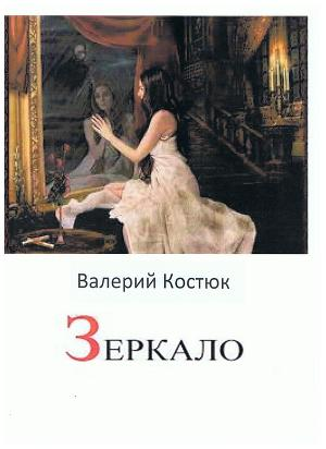 Зеркало (СИ)