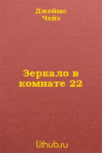 Зеркало в комнате 22