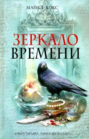 Зеркало времени [The Glass of Time]