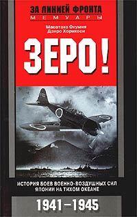 Зеро! История боев военно-воздушных сил Японии на Тихом океане. 1941-1945 [litres]