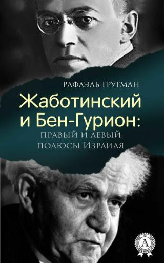 Жаботинский и Бен-Гурион: правый и левый полюсы Израиля