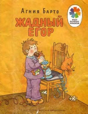 Жадный Егор (илл.)
