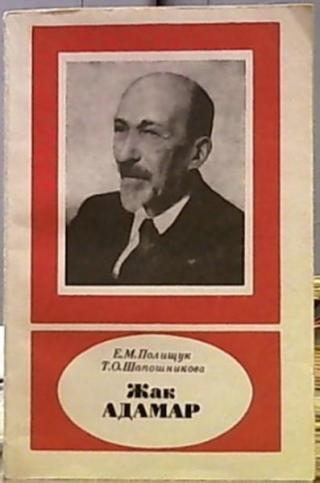 Жак Адамар (1865-1963)