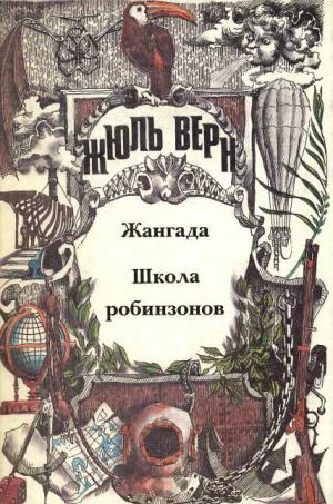 Жангада [издательство Ладомир]