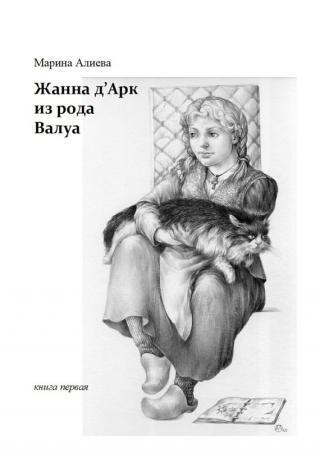 Жанна д'Арк из рода Валуа