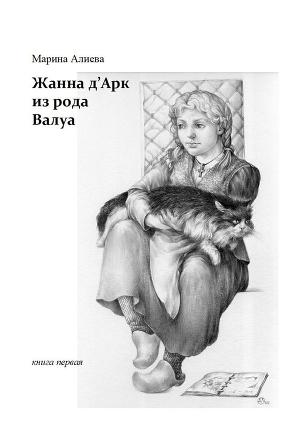 Жанна д'Арк из рода Валуа. Книга 1