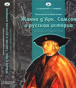 Жанна д'Арк, Самсон и русская история