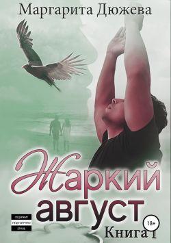 Жаркий Август. Книга Первая [СИ]