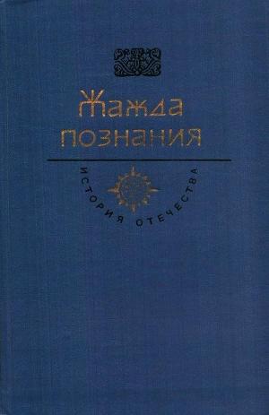 Жажда познания. Век XVIII (сборник)
