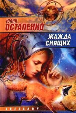 Жажда снящих (Сборник)