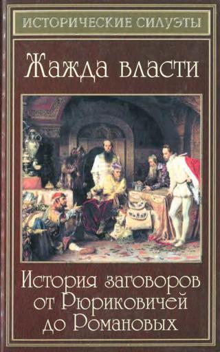 Жажда власти. История заговоров от Рюриковичей до Романовых