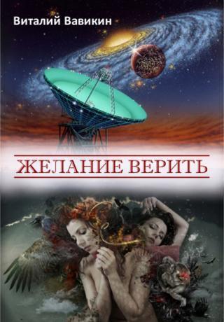 Желание верить (сборник)