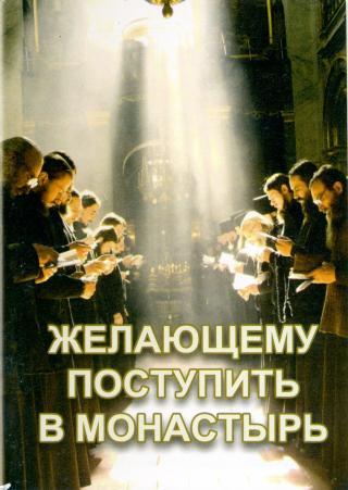 Желающему поступить в монастырь