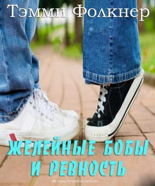 Желейные бобы и ревность (ЛП)