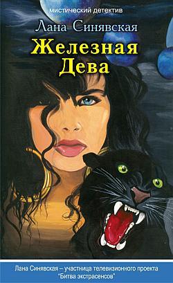 Железная Дева, 2009 [(День черной луны, 2005,  Призрак девушки в красном, 2008)]