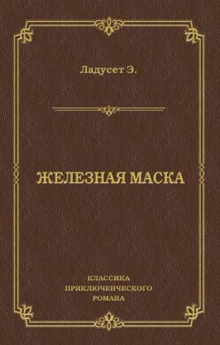 Железная Маска (другой перевод)