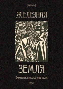 Железная земля: Фантастика русской эмиграции