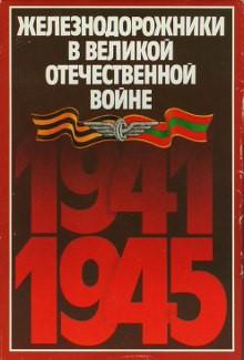 Железнодорожники в Великой Отечественной войне 1941-1945