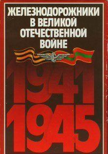 Железнодорожники в Великой Отечественной войне 1941–1945