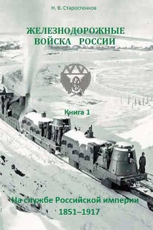 Железнодорожные войска России. Книга 1. На службе Российской империи: 1851–1917