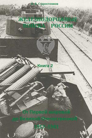 Железнодорожные войска России. Книга 2. От Первой мировой до Великой Отечественной: 1917–1941