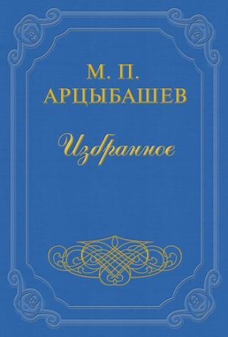 Железное кольцо Пушкина