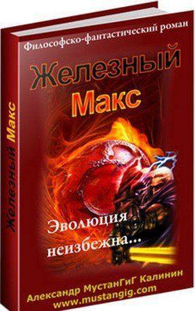 Железный Макс