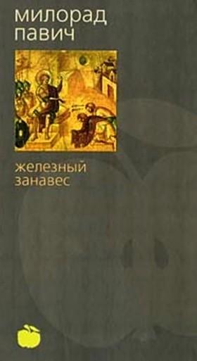 Железный занавес [Maxima-Library]