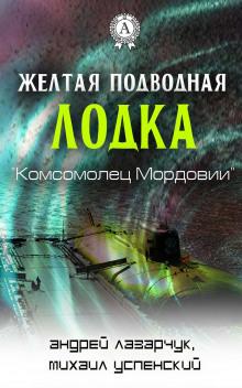 Желтая подводная лодка «Комсомолец Мордовии»