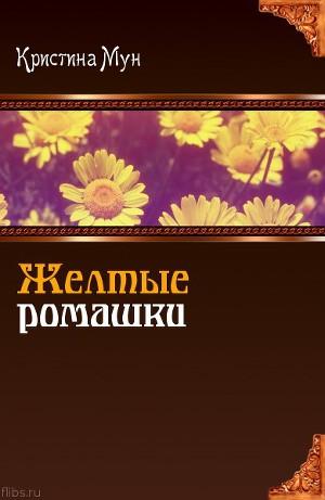 Желтые ромашки (СИ)